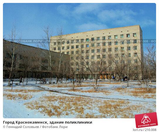 Город Краснокаменск, здание поликлиники, фото № 210008, снято 22 февраля 2008 г. (c) Геннадий Соловьев / Фотобанк Лори