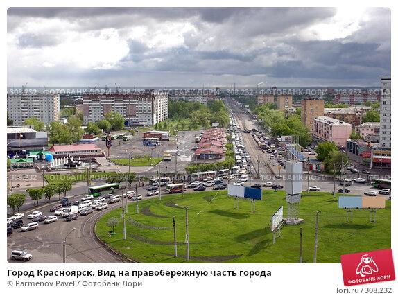 Купить «Город Красноярск. Вид на правобережную часть города», фото № 308232, снято 22 мая 2008 г. (c) Parmenov Pavel / Фотобанк Лори
