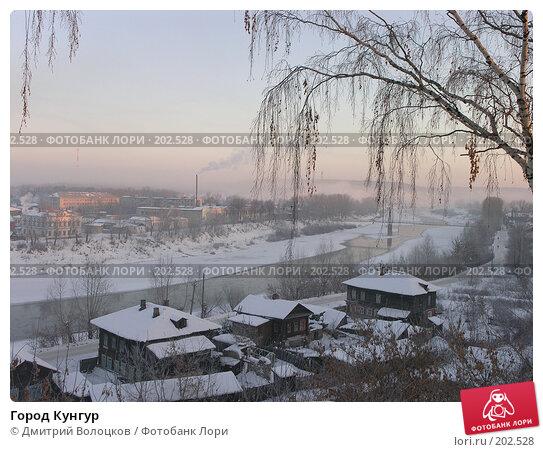 Город Кунгур, фото № 202528, снято 21 декабря 2005 г. (c) Дмитрий Волоцков / Фотобанк Лори