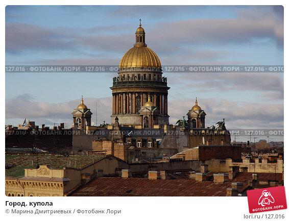 Город. купола, фото № 127016, снято 8 ноября 2006 г. (c) Марина Дмитриевых / Фотобанк Лори