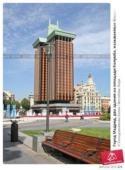 Город Мадрид, два здания на площади Колумба, называемые башнями Колумба, фото № 217428, снято 15 сентября 2005 г. (c) Солодовникова Елена / Фотобанк Лори