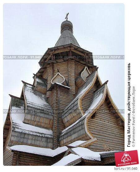 Город Мастеров, действующая церковь, фото № 91040, снято 11 марта 2006 г. (c) Parmenov Pavel / Фотобанк Лори