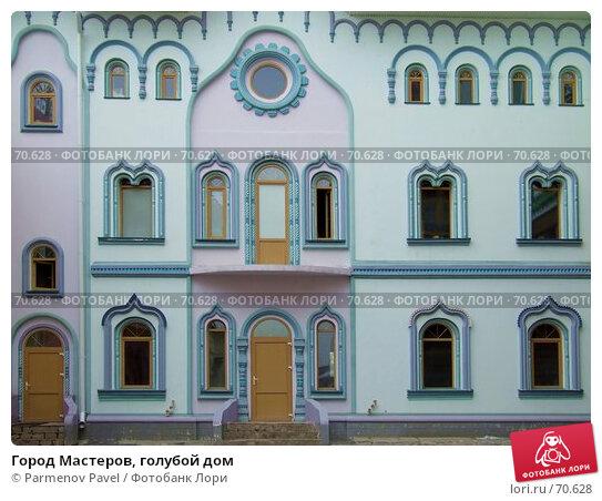 Купить «Город Мастеров, голубой дом», фото № 70628, снято 5 августа 2007 г. (c) Parmenov Pavel / Фотобанк Лори
