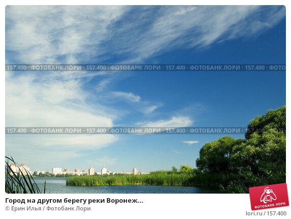 Город на другом берегу реки Воронеж..., фото № 157400, снято 10 июля 2007 г. (c) Ерин Илья / Фотобанк Лори