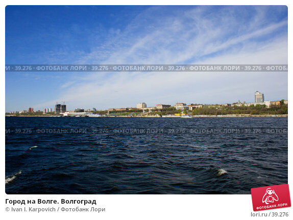 Город на Волге. Волгоград, эксклюзивное фото № 39276, снято 2 мая 2007 г. (c) Ivan I. Karpovich / Фотобанк Лори