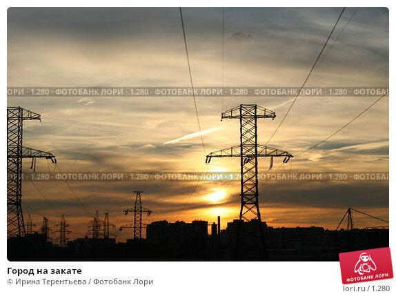 Город на закате, эксклюзивное фото № 1280, снято 28 августа 2005 г. (c) Ирина Терентьева / Фотобанк Лори