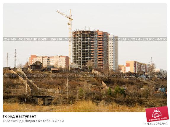 Купить «Город наступает», фото № 259940, снято 12 апреля 2008 г. (c) Александр Лядов / Фотобанк Лори