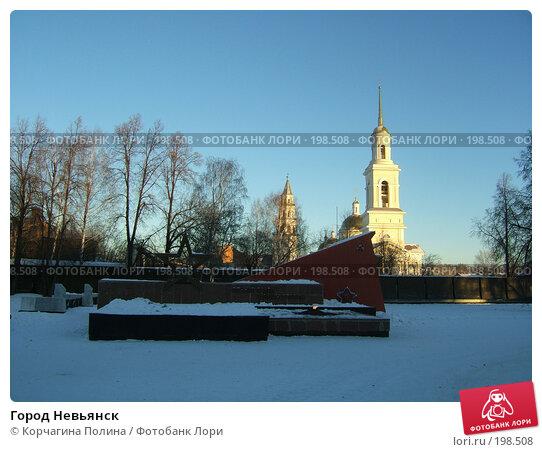 Город Невьянск, фото № 198508, снято 2 января 2008 г. (c) Корчагина Полина / Фотобанк Лори