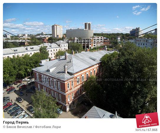 Купить «Город Пермь», фото № 67868, снято 25 июля 2007 г. (c) Бяков Вячеслав / Фотобанк Лори