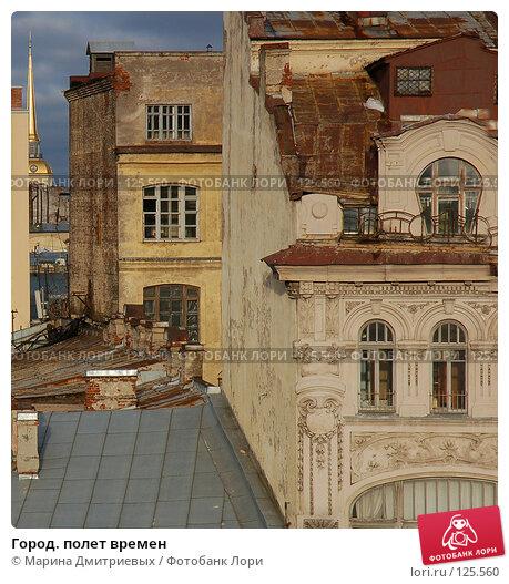 Город. полет времен, фото № 125560, снято 8 ноября 2006 г. (c) Марина Дмитриевых / Фотобанк Лори