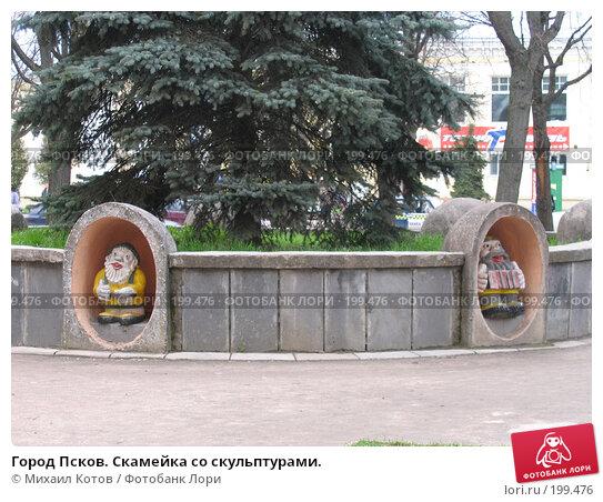 Город Псков. Скамейка со скульптурами., фото № 199476, снято 14 мая 2005 г. (c) Михаил Котов / Фотобанк Лори