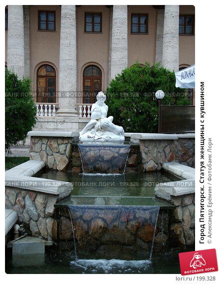 Купить «Город Пятигорск. Статуя женщины с кувшином», фото № 199328, снято 7 июля 2005 г. (c) Александр Ерёмин / Фотобанк Лори