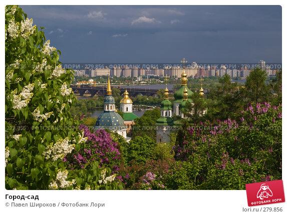 Город-сад, эксклюзивное фото № 279856, снято 6 мая 2008 г. (c) Павел Широков / Фотобанк Лори