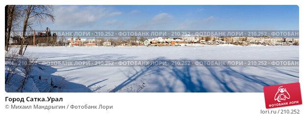 Город Сатка.Урал, фото № 210252, снято 24 февраля 2008 г. (c) Михаил Мандрыгин / Фотобанк Лори