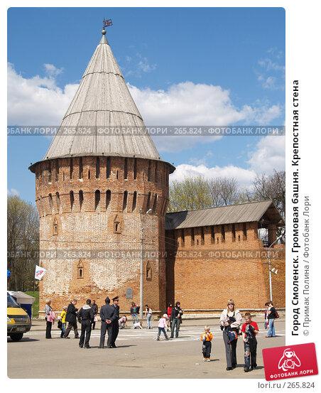 Купить «Город Смоленск. Громовая башня. Крепостная стена», фото № 265824, снято 26 апреля 2008 г. (c) Примак Полина / Фотобанк Лори