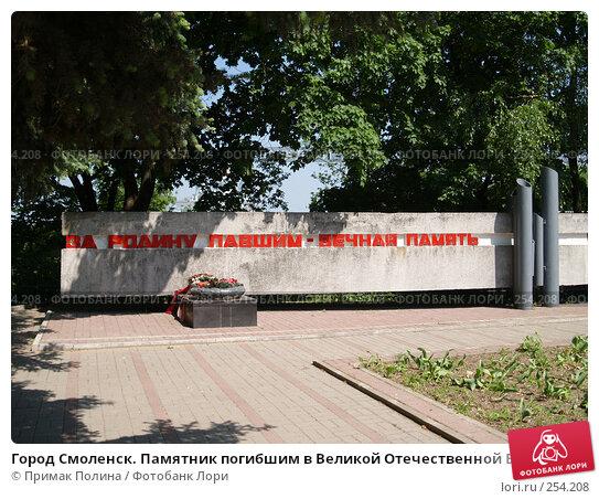 Город Смоленск. Памятник погибшим в Великой Отечественной Войне, фото № 254208, снято 26 мая 2007 г. (c) Примак Полина / Фотобанк Лори