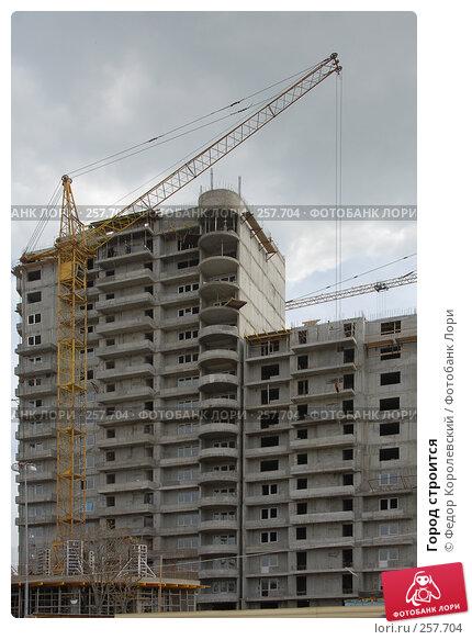 Город строится, фото № 257704, снято 18 апреля 2008 г. (c) Федор Королевский / Фотобанк Лори