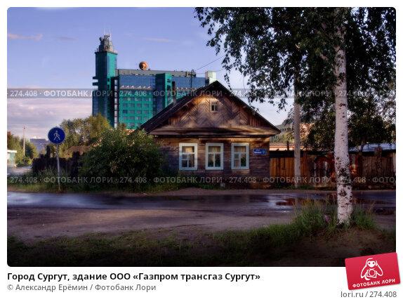 Купить «Город Сургут, здание ООО «Газпром трансгаз Сургут»», фото № 274408, снято 23 апреля 2018 г. (c) Александр Ерёмин / Фотобанк Лори