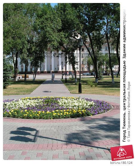 Город Тюмень. центральная площадью  Здание администрации Тюменской области, фото № 80124, снято 24 мая 2017 г. (c) Таня Тараканова / Фотобанк Лори