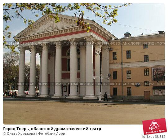 Город Тверь, областной драматический театр, эксклюзивное фото № 38312, снято 1 мая 2007 г. (c) Ольга Хорькова / Фотобанк Лори