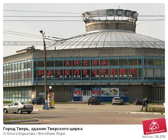 Город Тверь, здание Тверского цирка, эксклюзивное фото № 38376, снято 1 мая 2007 г. (c) Ольга Хорькова / Фотобанк Лори