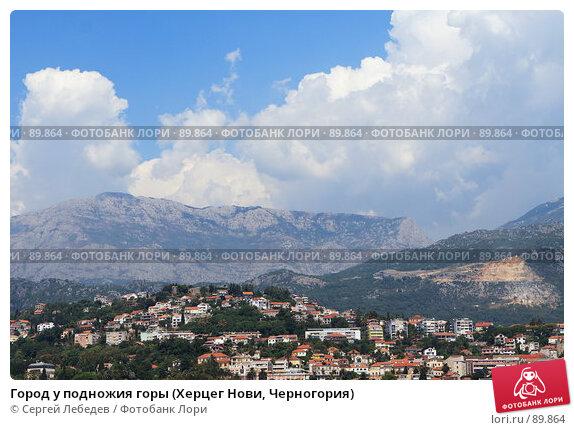 Город у подножия горы (Херцег Нови, Черногория), фото № 89864, снято 18 августа 2007 г. (c) Сергей Лебедев / Фотобанк Лори