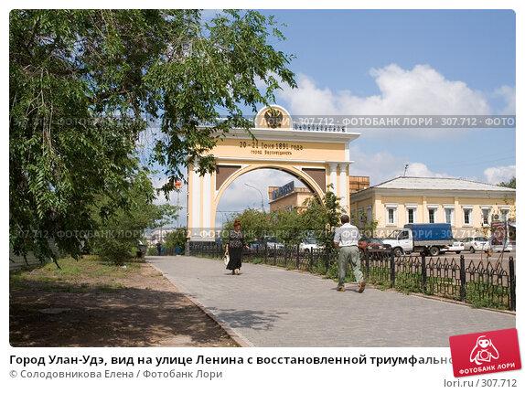 Город Улан-Удэ, вид на улице Ленина с восстановленной триумфальной аркой, эксклюзивное фото № 307712, снято 7 августа 2007 г. (c) Солодовникова Елена / Фотобанк Лори