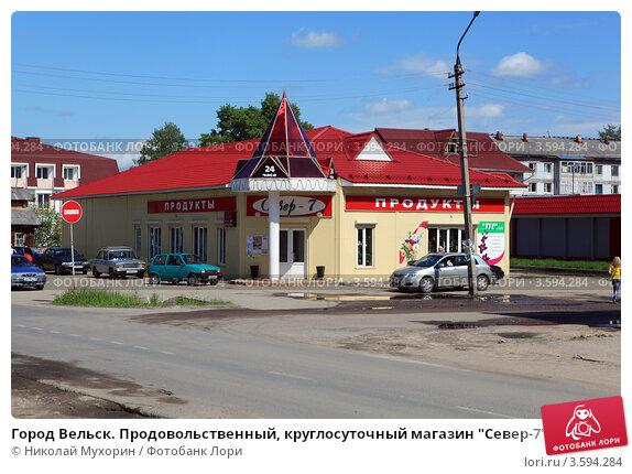 Вельск Круглосуточные Магазины
