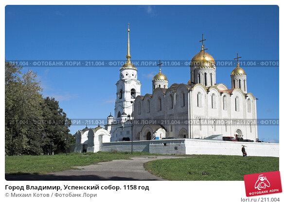 Город Владимир, Успенский собор. 1158 год, фото № 211004, снято 12 сентября 2006 г. (c) Михаил Котов / Фотобанк Лори