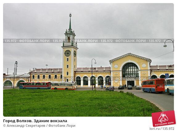 Город Волхов. Здание вокзала, фото № 135972, снято 28 августа 2006 г. (c) Александр Секретарев / Фотобанк Лори