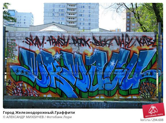 Город Железнодорожный.Граффити, фото № 294608, снято 18 мая 2008 г. (c) АЛЕКСАНДР МИХЕИЧЕВ / Фотобанк Лори