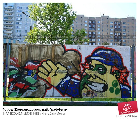 Город Железнодорожный.Граффити, фото № 294624, снято 18 мая 2008 г. (c) АЛЕКСАНДР МИХЕИЧЕВ / Фотобанк Лори