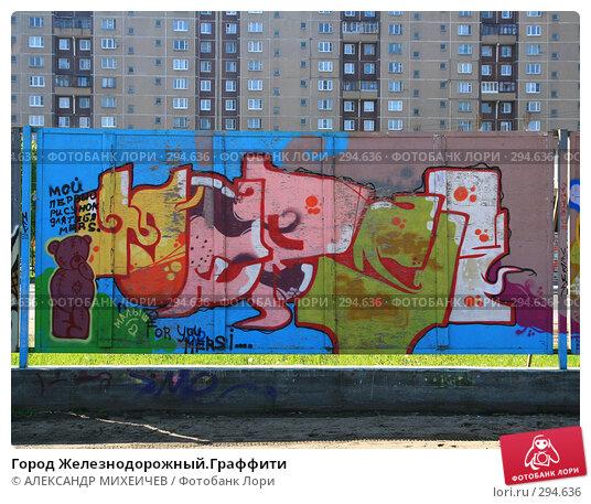 Купить «Город Железнодорожный.Граффити», фото № 294636, снято 18 мая 2008 г. (c) АЛЕКСАНДР МИХЕИЧЕВ / Фотобанк Лори