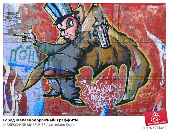 Город Железнодорожный.Граффити, фото № 294640, снято 18 мая 2008 г. (c) АЛЕКСАНДР МИХЕИЧЕВ / Фотобанк Лори