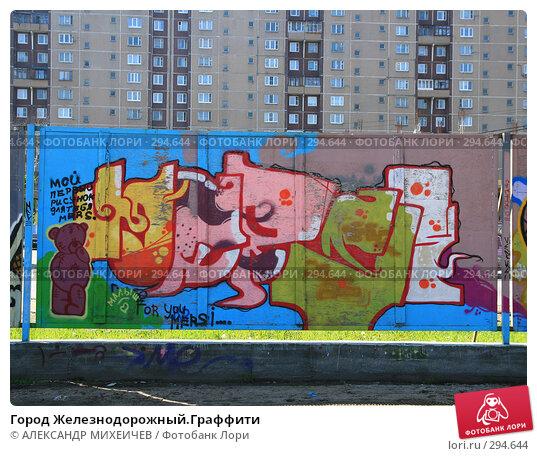 Купить «Город Железнодорожный.Граффити», фото № 294644, снято 18 мая 2008 г. (c) АЛЕКСАНДР МИХЕИЧЕВ / Фотобанк Лори