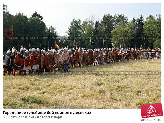 Городецкое гульбище бой воинов в доспехах, фото № 74108, снято 18 августа 2007 г. (c) Биржанова Юлия / Фотобанк Лори