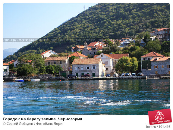 Городок на берегу залива. Черногория, фото № 101416, снято 20 августа 2007 г. (c) Сергей Лебедев / Фотобанк Лори