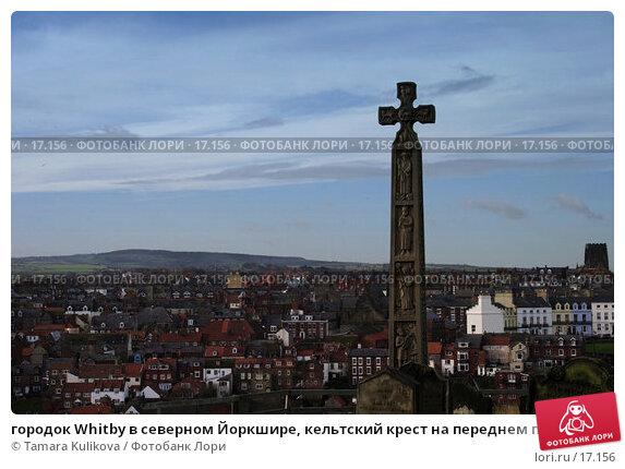 городок Whitby в северном Йоркшире, кельтский крест на переднем плане, фото № 17156, снято 14 февраля 2007 г. (c) Tamara Kulikova / Фотобанк Лори