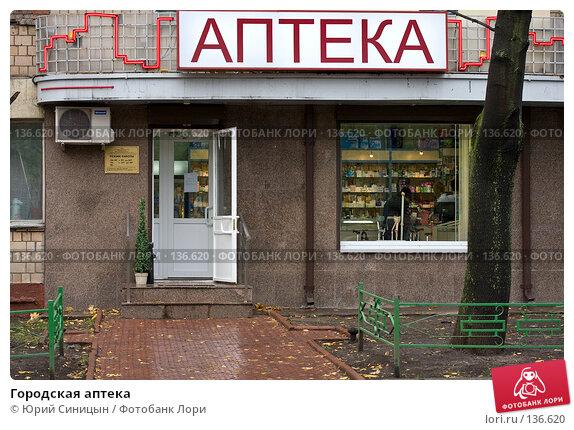 Городская аптека, фото № 136620, снято 2 ноября 2007 г. (c) Юрий Синицын / Фотобанк Лори