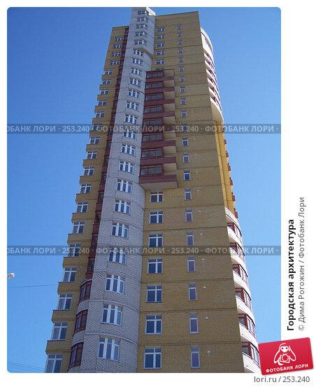 Купить «Городская архитектура», фото № 253240, снято 3 апреля 2008 г. (c) Дима Рогожин / Фотобанк Лори