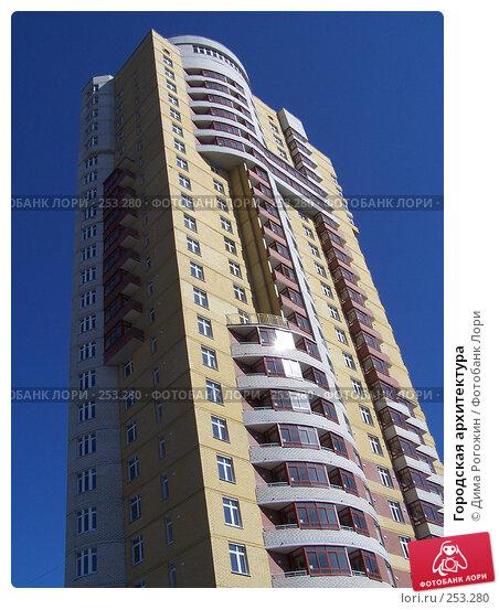 Городская архитектура, фото № 253280, снято 3 апреля 2008 г. (c) Дима Рогожин / Фотобанк Лори