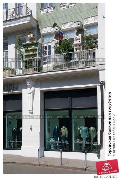 Городская балконная голубятня, фото № 291372, снято 3 мая 2008 г. (c) urchin / Фотобанк Лори
