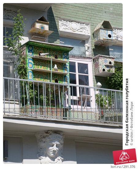Городская балконная голубятня, фото № 291376, снято 3 мая 2008 г. (c) urchin / Фотобанк Лори