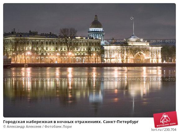 Городская набережная в ночных отражениях. Санкт-Петербург, эксклюзивное фото № 230704, снято 28 января 2008 г. (c) Александр Алексеев / Фотобанк Лори