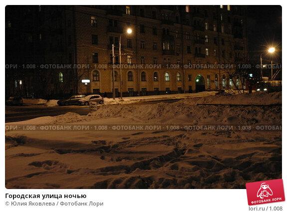 Купить «Городская улица ночью», фото № 1008, снято 28 февраля 2006 г. (c) Юлия Яковлева / Фотобанк Лори