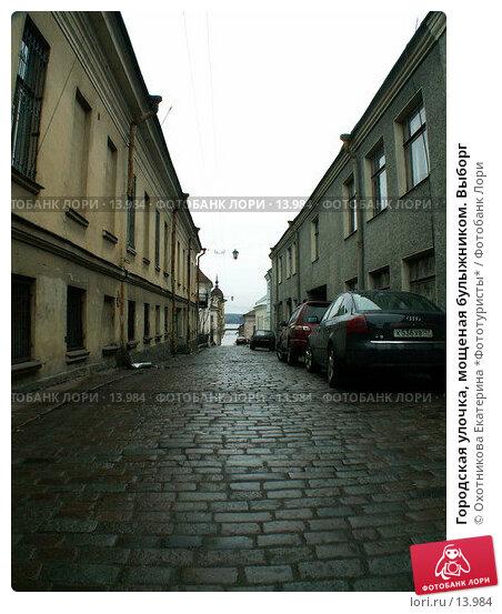 Городская улочка, мощеная булыжником. Выборг, фото № 13984, снято 21 апреля 2006 г. (c) Охотникова Екатерина *Фототуристы* / Фотобанк Лори