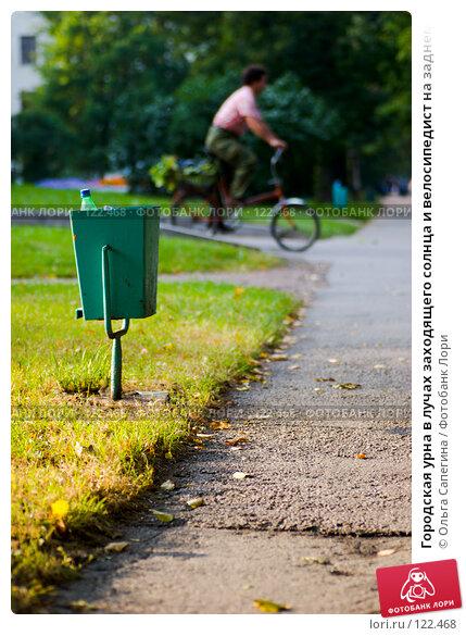 Городская урна в лучах заходящего солнца и велосипедист на заднем плане, фото № 122468, снято 22 августа 2007 г. (c) Ольга Сапегина / Фотобанк Лори