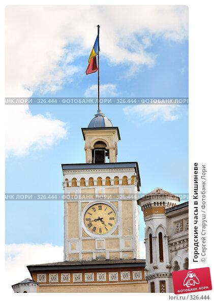 Городские часы в Кишиневе, фото № 326444, снято 2 июня 2008 г. (c) Сергей Старуш / Фотобанк Лори
