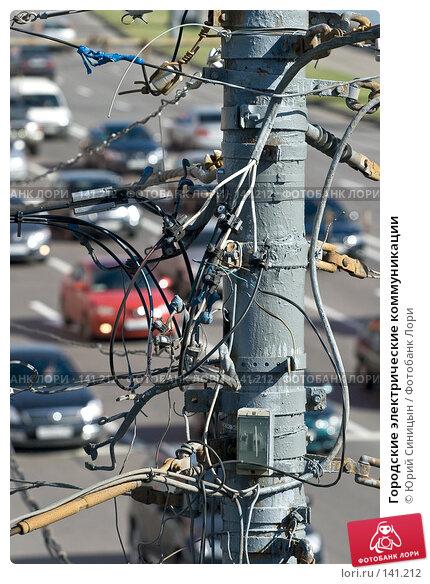 Купить «Городские электрические коммуникации», фото № 141212, снято 11 сентября 2007 г. (c) Юрий Синицын / Фотобанк Лори