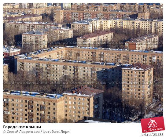 Городские крыши, фото № 23688, снято 18 марта 2006 г. (c) Сергей Лаврентьев / Фотобанк Лори